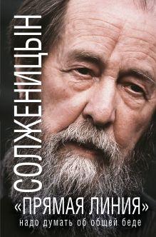 Солженицын А.И. - «Прямая линия»: Надо думать об общей беде обложка книги