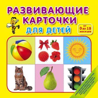 Развивающие карточки для детей от 0 до 18 месяцев .