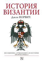 Норвич Д. - История Византии' обложка книги