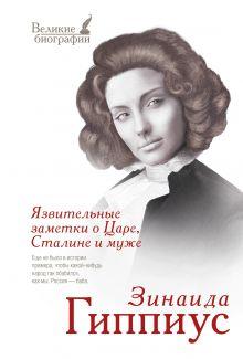 Гиппиус З.Н. - Язвительные заметки о Царе, Сталине и муже обложка книги