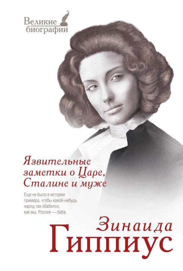Язвительные заметки о Царе, Сталине и муже Гиппиус З.Н.