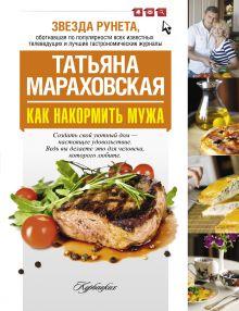 Мараховская Т.Н. - Как накормить мужа. обложка книги