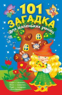 Дмитриева В.Г. - 101 загадка для маленьких умниц обложка книги