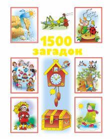 Дмитриева В.Г. - 1500 загадок обложка книги