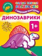 Динозаврики. 1+ Самые первые раскраски с широким контуром
