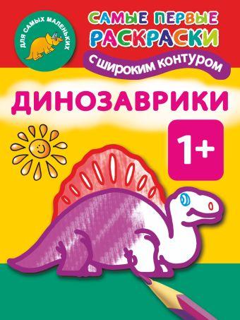Динозаврики. 1+ Самые первые раскраски с широким контуром Двинина Л.В.