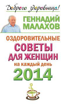 Малахов Г.П. - Оздоровительные советы для женщин на каждый день 2014 года обложка книги