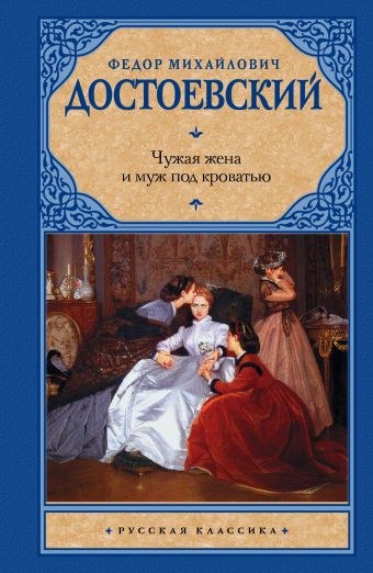 Чужая жена и муж под кроватью Достоевский Ф.М.