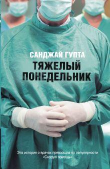 Гупта С. - Тяжелый понедельник обложка книги