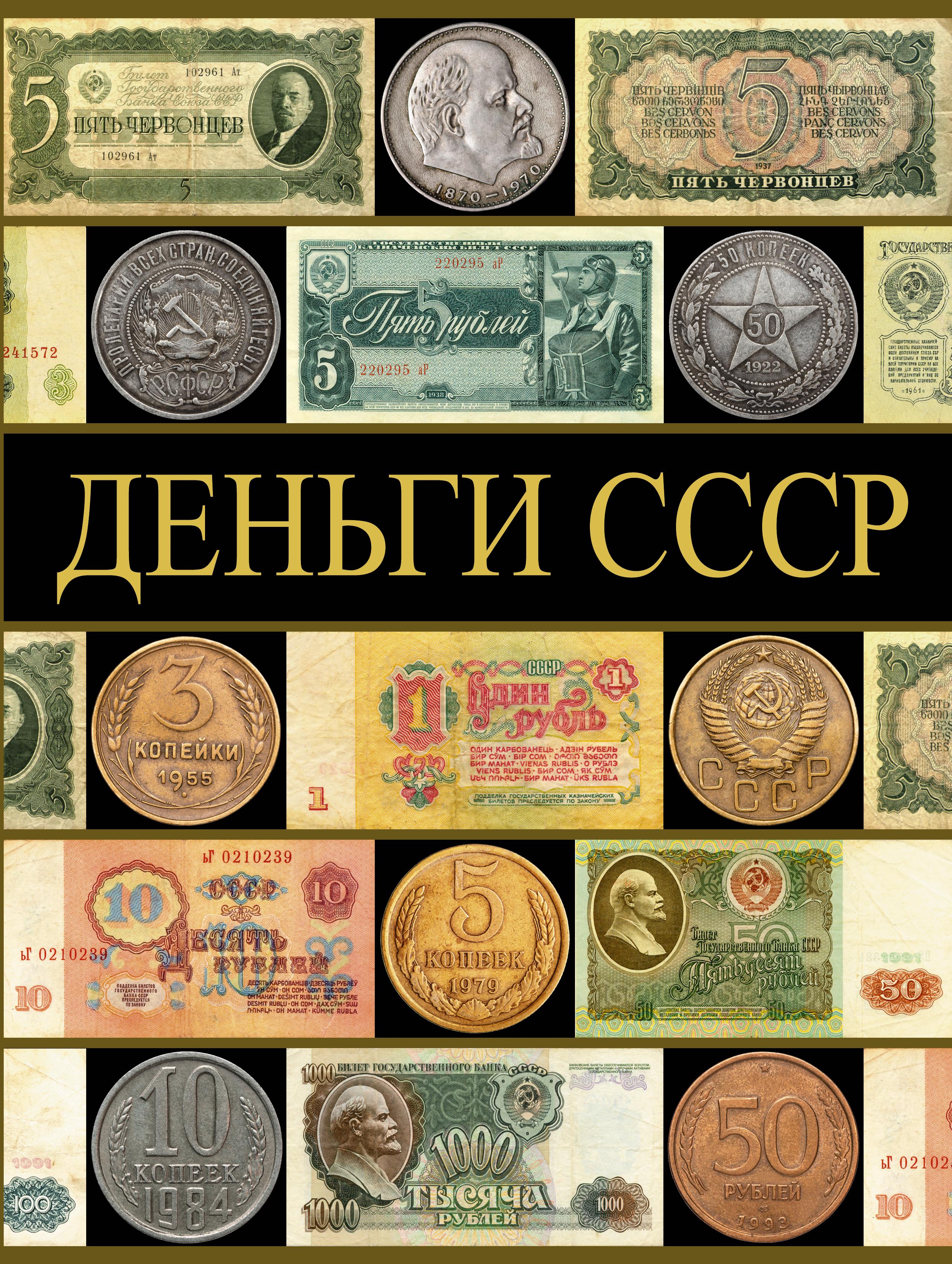 Деньги СССР (70 лет советских капиталов) ( Рабин П.Б.  )