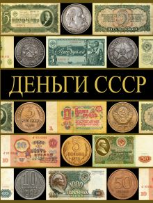 Рабин П.Б. - Деньги СССР (70 лет советских капиталов) обложка книги