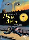 Мона Лиза от ЭКСМО