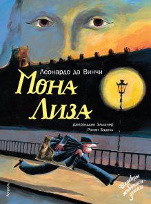 . - Мона Лиза обложка книги