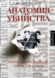 Шенон Ф. - Анатомия убийства. Гибель Джона Кеннеди.Тайны расследования обложка книги