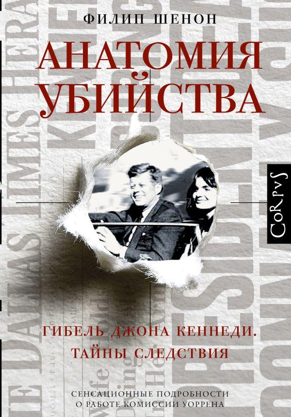 Анатомия убийства. Гибель Джона Кеннеди.Тайны расследования Шенон Ф.