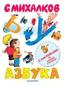 Михалков С.В. - Азбука (книжка с наклейками) обложка книги