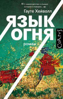 Хейволл Г. - Язык огня обложка книги