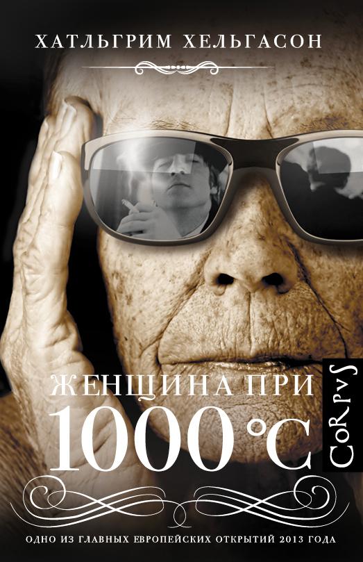 Женщина при 1000 °С Хельгасон Х.