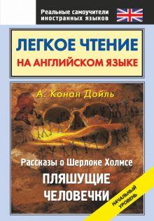Дойл А.К. - Легкое чтение на английском языке. Рассказы о Шерлоке Холмсе. Пляшущие человечки обложка книги