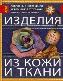 Котова Т. - Изделия из кожи и ткани обложка книги