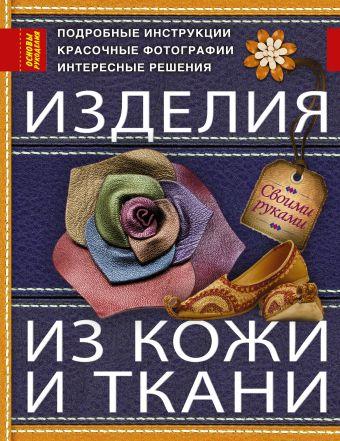 Изделия из кожи и ткани Котова Т.