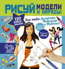 Дандо Паскаль - Рисуй модели и наряды! обложка книги