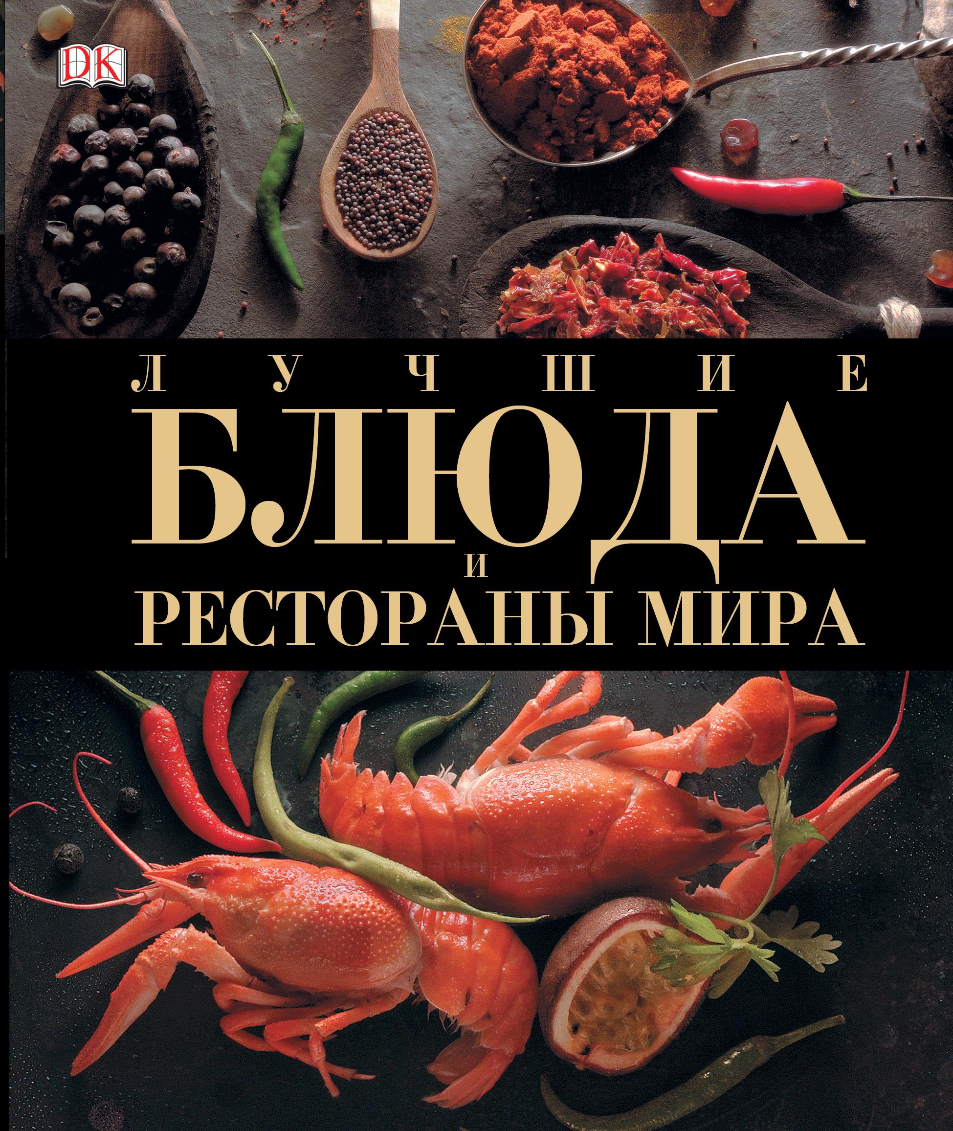 Лучшие блюда и рестораны мира