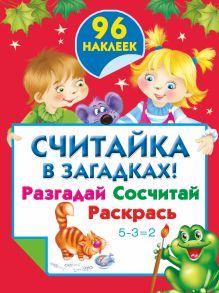 Дмитриева В.Г. - Считайка в загадках ! Разгадай. Сосчитай. Раскрась обложка книги