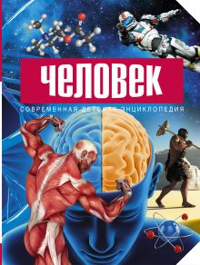 Лелюхина Марина Дмитриевна - Человек обложка книги