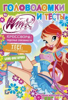 Васильева Т.А. - Winx Club. Головоломки и тесты №19 обложка книги