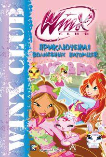 . - Winx Club. Приключения волшебных питомцев обложка книги