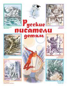 . - Русские писатели детям обложка книги