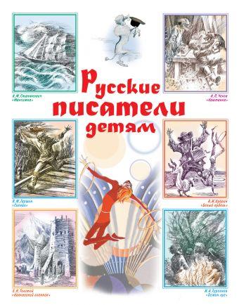 Русские писатели детям .