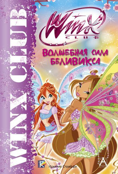 Winx Club. Волшебная сила Беливикса