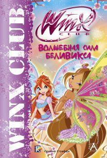 . - Winx Club. Волшебная сила Беливикса обложка книги
