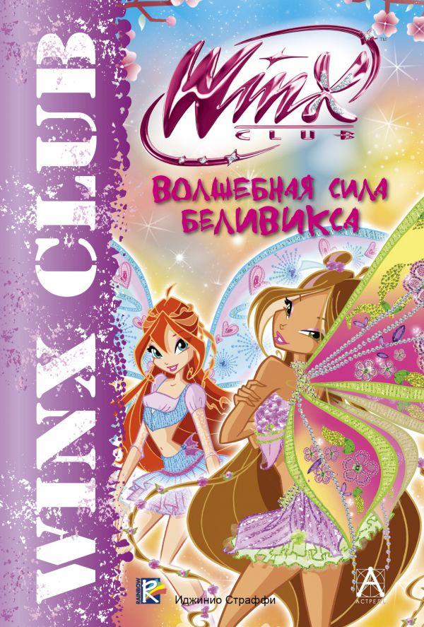 Winx Club. Волшебная сила Беливикса .