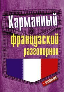 Геннис И.В. - Карманный французский разговорник обложка книги