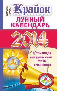 Шмидт Тамара - Крайон. Лунный календарь на 2014 год. Что и когда надо делать, чтобы жить счастливо обложка книги