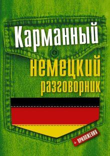 . - Карманный немецкий разговорник обложка книги