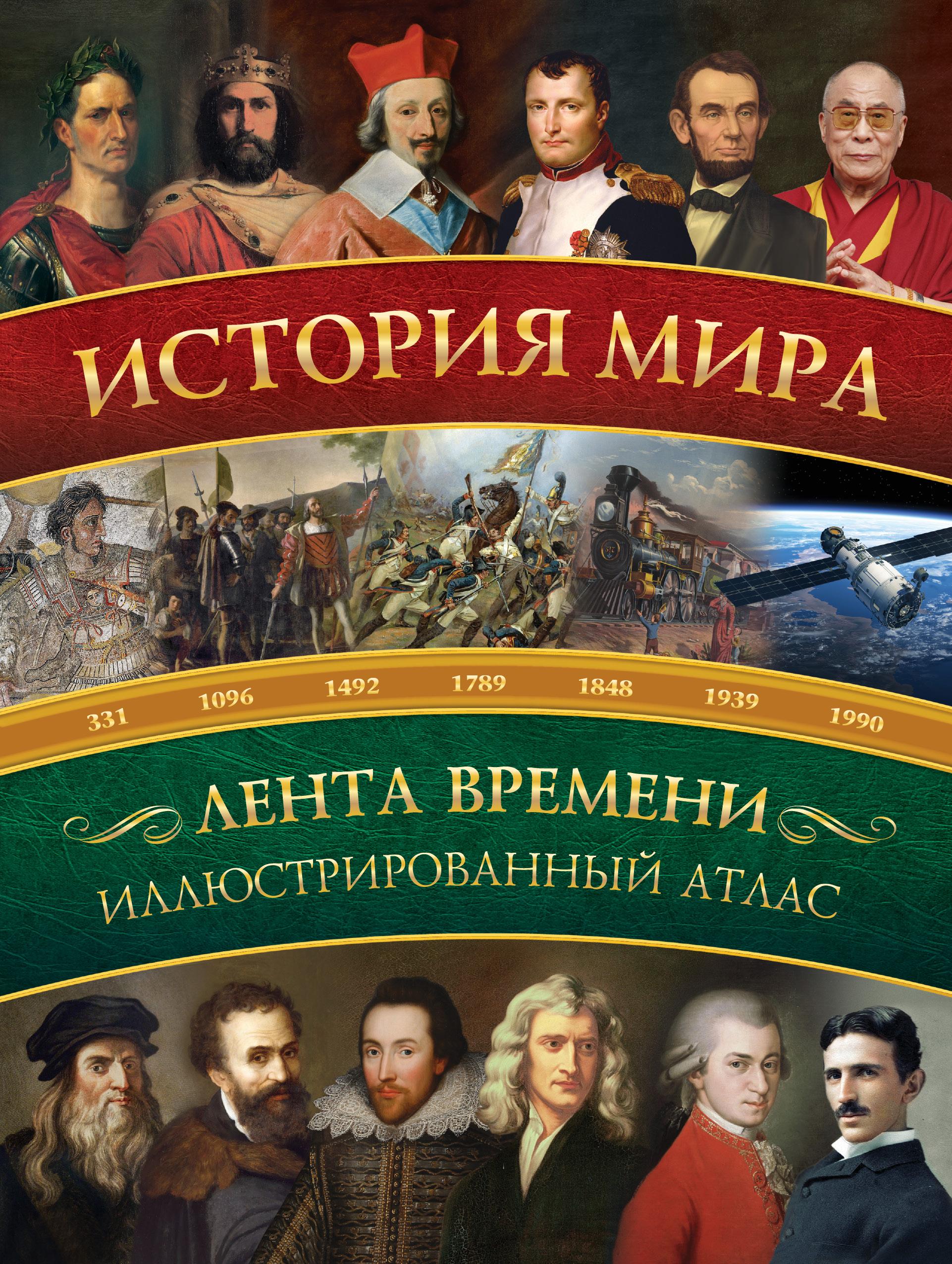 История мира ( Зарапин Р.В.  )