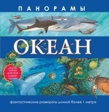 . - Океан обложка книги