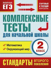 Танько М.А. - Комплексные тесты для начальной школы. Математика, окружающий мир(Стартовый и текущий контроль) 2 класс обложка книги