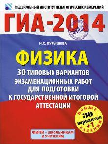 ГИА-2014. ФИПИ. Физика (60х90/8) 30+1 типовых вариантов экзаменационных работ для подготовки к ГИА обложка книги