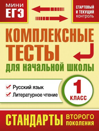 Комплексные тесты для начальной школы. Русский язык, литературное чтение (Стартовый и текущий контроль) 1 класс Танько М.А.