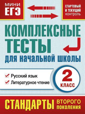 Комплексные тесты для начальной школы. Русский язык, литературное чтение (Стартовый и текущий контроль) 2 класс Танько М.А.