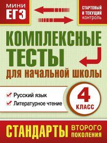 Танько М.А. - Комплексные тесты для начальной школы. Русский язык, литературное чтение (Стартовый и текущий контроль) 4 класс обложка книги