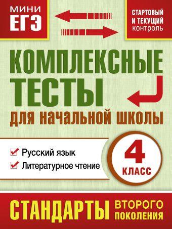Комплексные тесты для начальной школы. Русский язык, литературное чтение (Стартовый и текущий контроль) 4 класс Танько М.А.