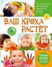 Тихомирова Л. - Ваш кроха растет обложка книги