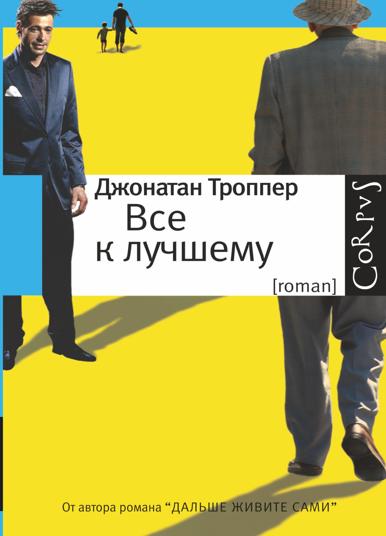 Троппер Д. Все к лучшему тасбулатова д у кого в россии больше
