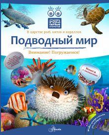 Алексеев В.Н., Бабенко В.Г. - Подводный мир обложка книги